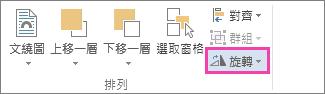 [繪圖工具格式] 索引標籤上的 [旋轉] 命令
