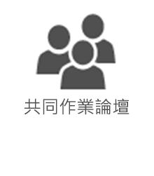 PMO - 共同作業論壇