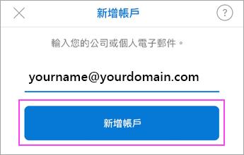 輸入您的電子郵件地址
