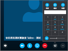 顯示音訊小鍵盤的螢幕擷取畫面