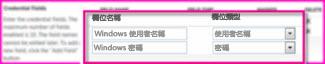 Secure Store 目標應用程式內容頁面 [認證欄位] 區段的螢幕擷取畫面。 這些欄位可讓您指定目標的登入認證