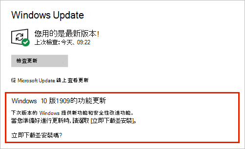 Windows顯示功能更新位置的更新