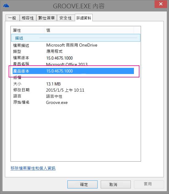 groove.exe 內容對話方塊顯示商務用 OneDrive 同步處理應用程式的產品版本。