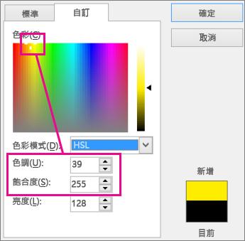 [色彩] 矩形中的選項可設定色調與飽和度