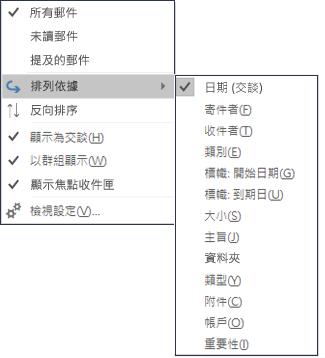 您可以變更搜尋結果的排序順序。