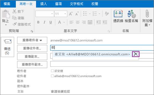 螢幕擷取畫面顯示某電子郵件訊息的 [再寄一次] 選項。根據使用者所輸入的收件者姓名第一個字母,自動完成功能在 [重傳收件者] 欄位中,自動提供收件人的電子郵件地址。