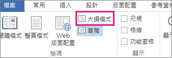 在 [檢視] 功能表顯示 [大綱] 命令的圖像