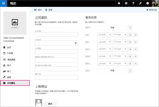 預約應用程式中的商務資訊頁面