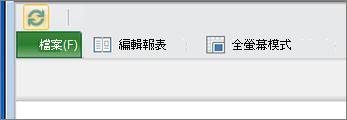 SharePoint 中的 Power View [啟用編輯] 按鈕