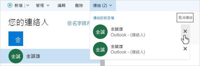 如何取消連結 Outlook.com 的連絡人