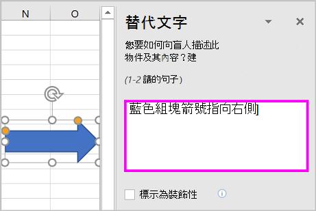 [替代文字] 窗格和箭號圖形的範例替代文字。