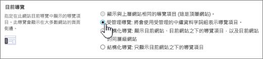 使用受管理的導覽,已選取目前導覽] 區段