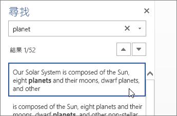 Word Online 中的 [尋找] 窗格影像
