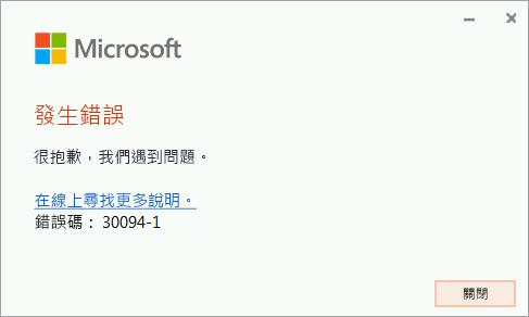 安裝 Office 時,出現錯誤碼 30094-4