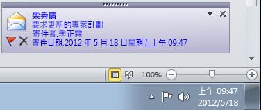 Outlook 桌面通知