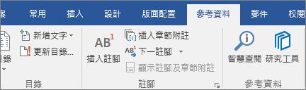 Word_研究工具_UI