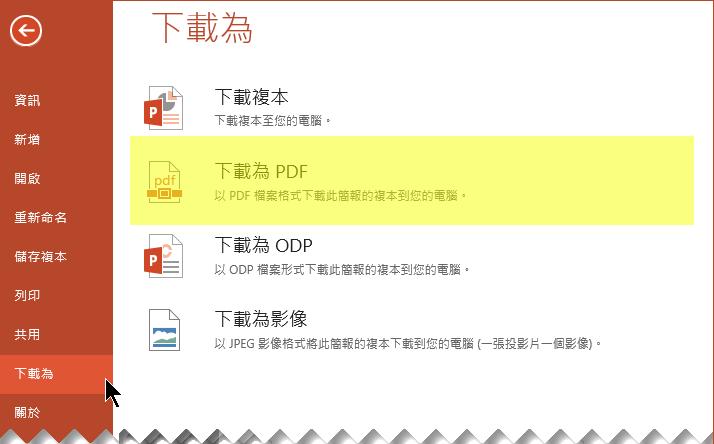 選取 [檔案] > [下載為] > [下載為 PDF]