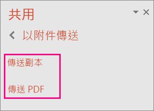 顯示 PowerPoint 2016 中的 [傳送 PDF] 連結
