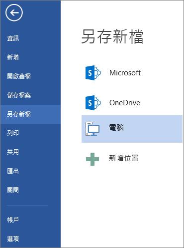 [另存新檔] 視窗,顯示可儲存文件之位置的清單