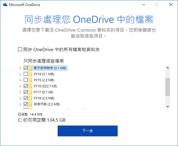 選擇性地同步處理商務用 OneDrive 資料夾
