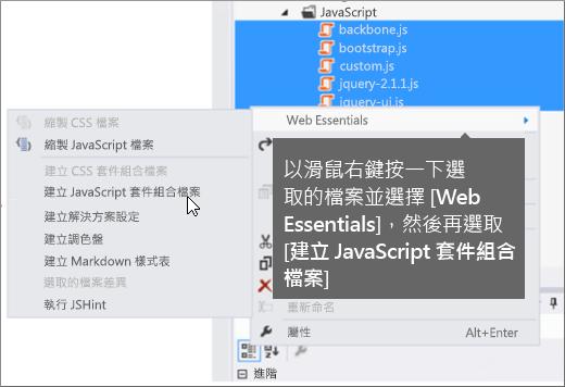 螢幕擷取畫面顯示 [Web Essentials] 功能表選項