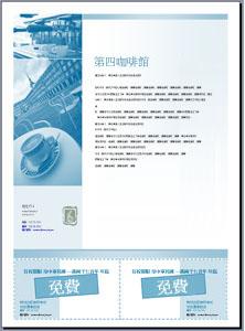 在 Microsoft Office Publisher 2007 中製作的傳單,上面有可以剪下的優待券