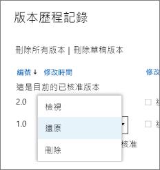 版本項目] 功能表