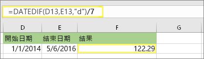 """=(DATEDIF(D13,E13,""""d"""")/7) 且結果為:122.29"""
