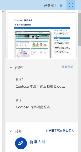 Office 365 文件中繼資料] 面板
