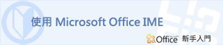 使用 Microsoft Office IME
