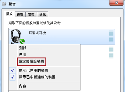 在 Windows 中將裝置設為預設