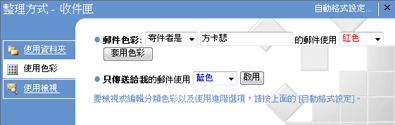 Microsoft Office Outlook 2007 中的 [組合管理] 窗格