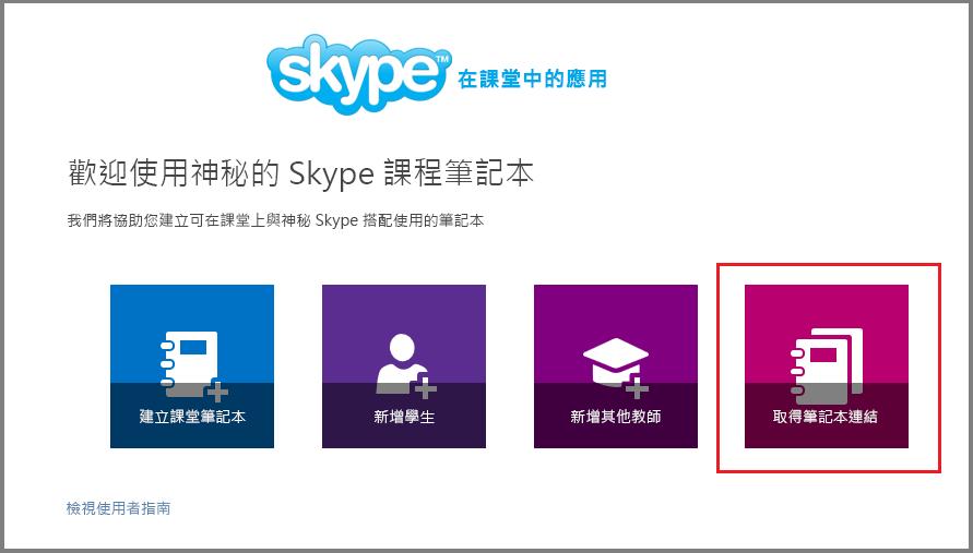 在神秘的 Skype 中取得連結