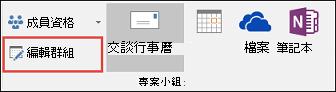 在 Outlook 2016 中編輯群組