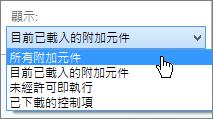管理附加元件] 對話方塊中顯示目前載入的附加元件] 下拉式清單。