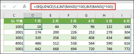 INT 和 RAND 建立範例資料集的巢狀結構的順序範例