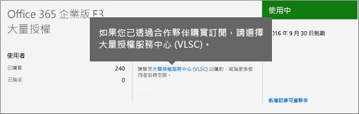 大量授權服務中心 (VLSC) 連結。