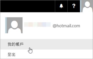 從 [我的帳戶] 下拉式功能表中顯示 [檢視帳戶] 的螢幕擷取畫面
