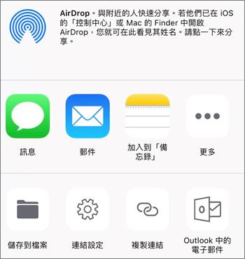 iOS 上 OneDrive App 中的 [儲存相片] 按鈕螢幕擷取畫面
