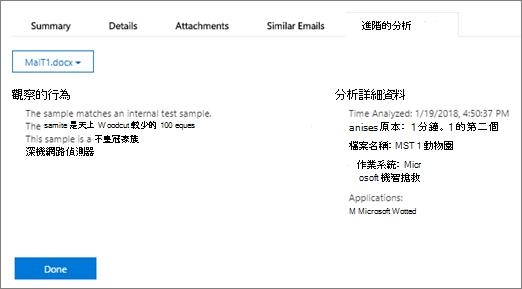 您可以檢視詳細的資訊,例如 [摘要]、 [詳細資料及 [進階的分析,每封郵件