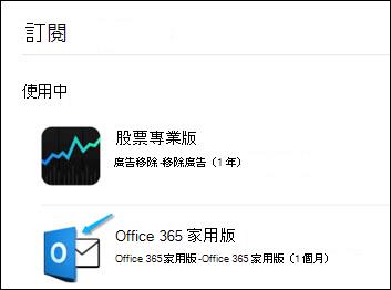 影像顯示 Outlook 用來購買 Office 365。