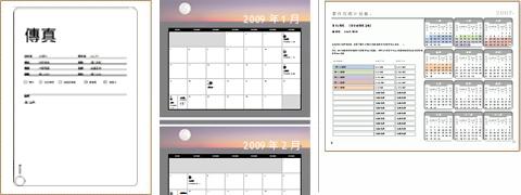 範本範例 (傳真封面頁、行事曆、事件排程)