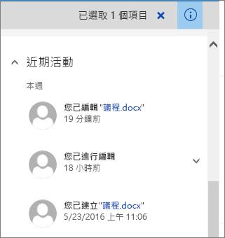 最近使用的 「 活動 」 清單