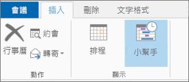 Outlook 2013 的 [排程小幫手] 按鈕。