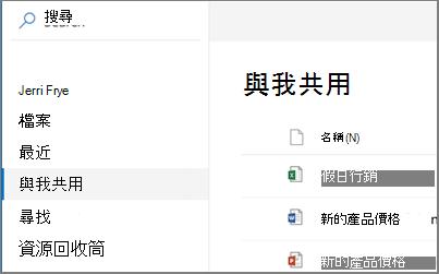 檢視商務用 OneDrive 中的 [與我共用的螢幕擷取畫面