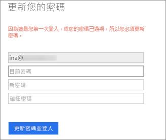 Office 365 會提示使用者建立新的密碼。