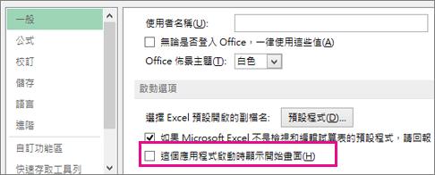 (在您開啟 Excel 時) 用於關閉 [開始] 畫面的 Excel 選項