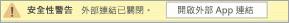 選取 [啟用此檔案中的外部應用程式連結] 按鈕。