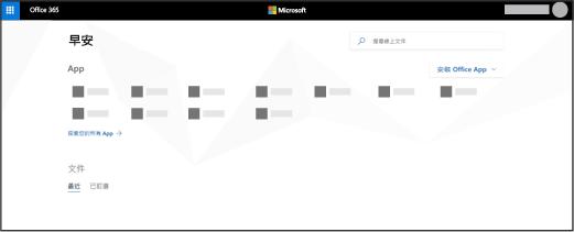 Office 365 首頁