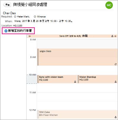 按一下 [新增群組事件到您的個人行事曆新增至我的行事曆] 按鈕